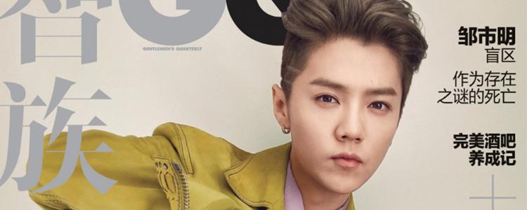 鹿晗登上《智族GQ》5月刊封面!