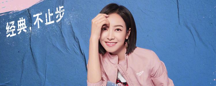 宋茜成为Reebok Classic大中华区代言人!