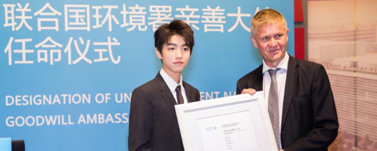王俊凯成为联合国环境署亲善大使!