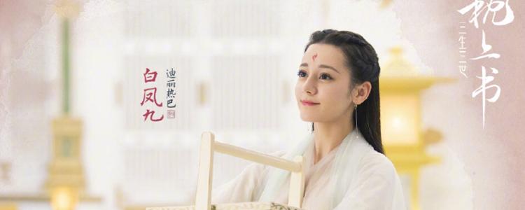 迪丽热巴《三生三世枕上书》角色主题剧照新年首发!