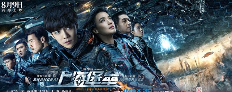 電影《上海堡壘》全陣容海報發布!